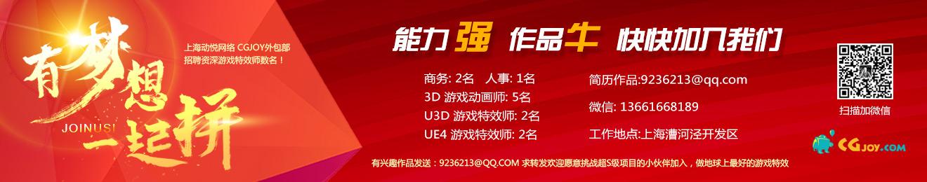 上海动悦诚聘游戏动画,游戏美术商务